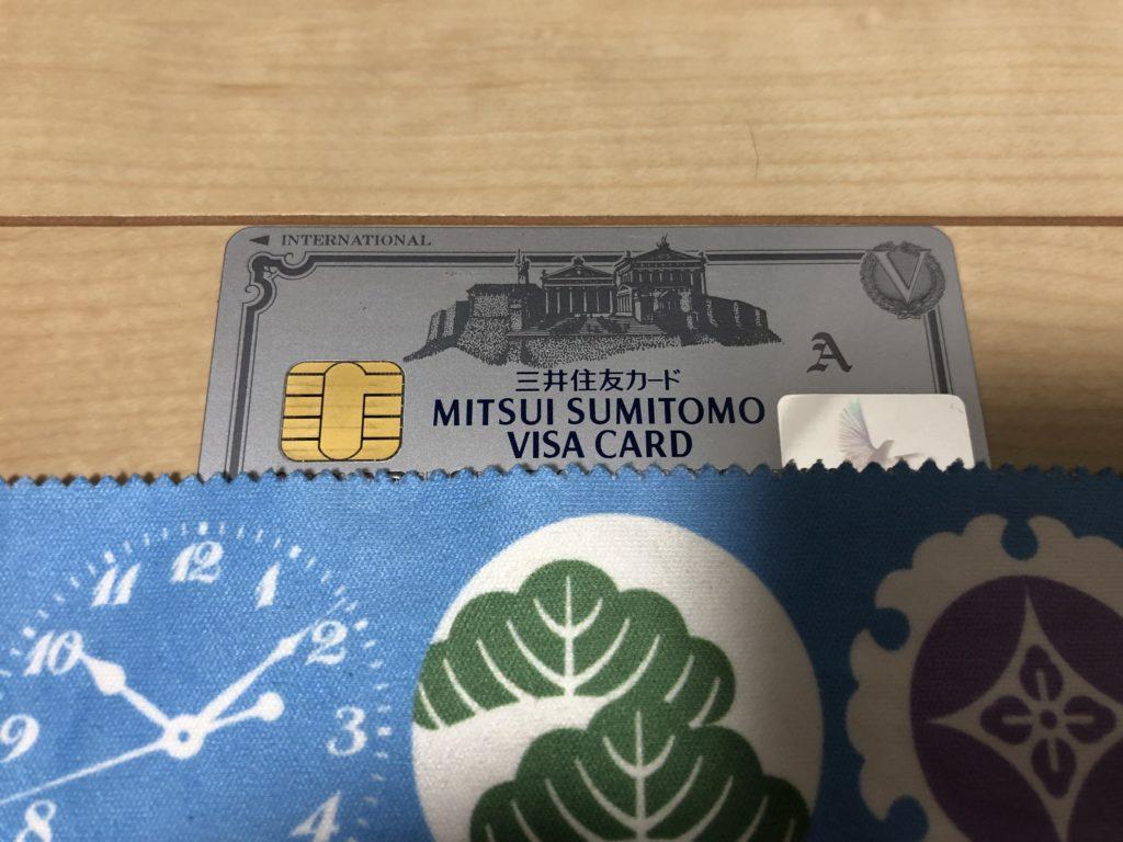デュアル発行 三井住友カード