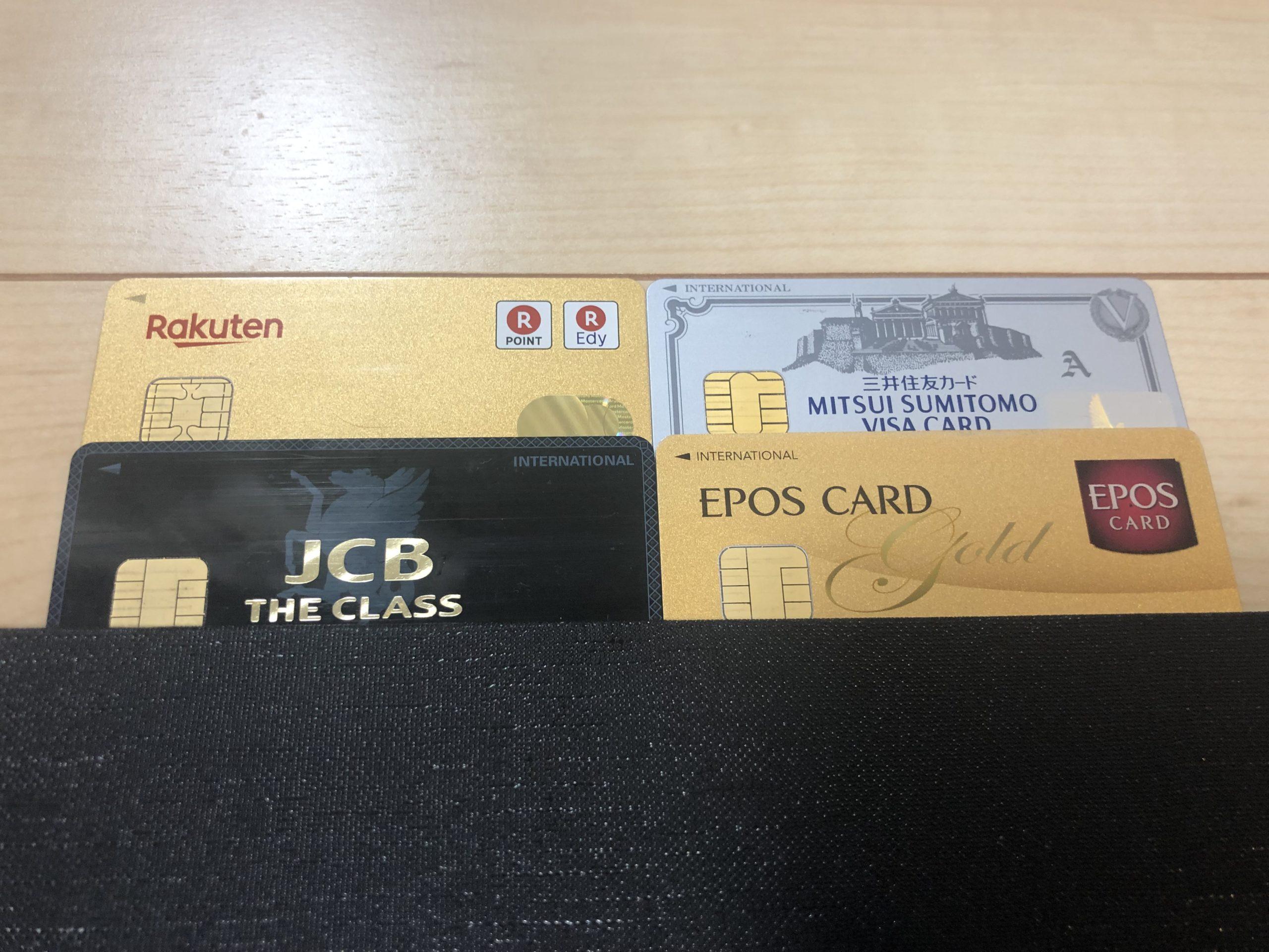 クレジットカードの組み合わせ