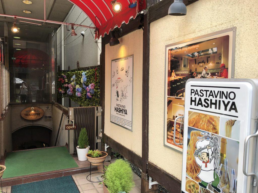 パスタビーノ・ハシヤ南口店