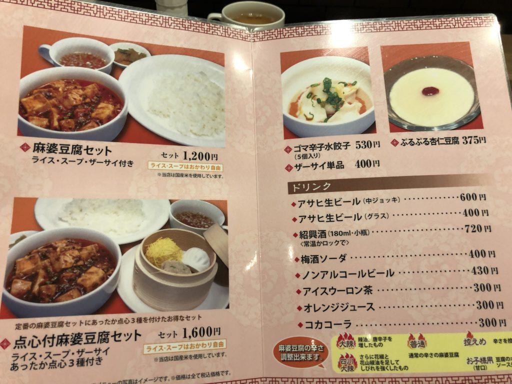陳建一麻婆豆腐店ランチメニュー