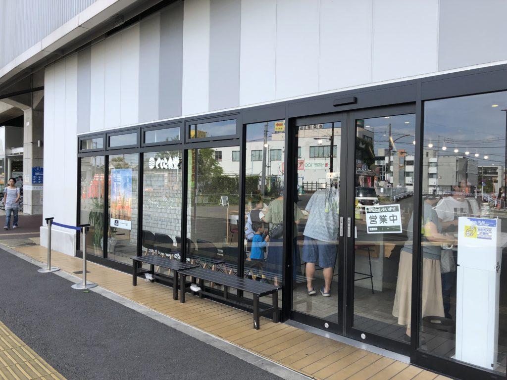 くじら食堂 nonowa 東小金井店