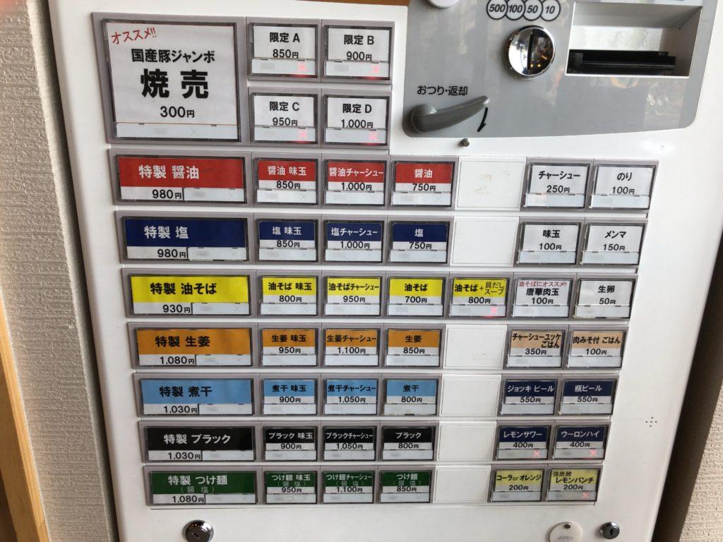 くじら食堂 nonowa 東小金井店のメニュー