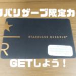 スタバリザーブ限定カード GETしよう!