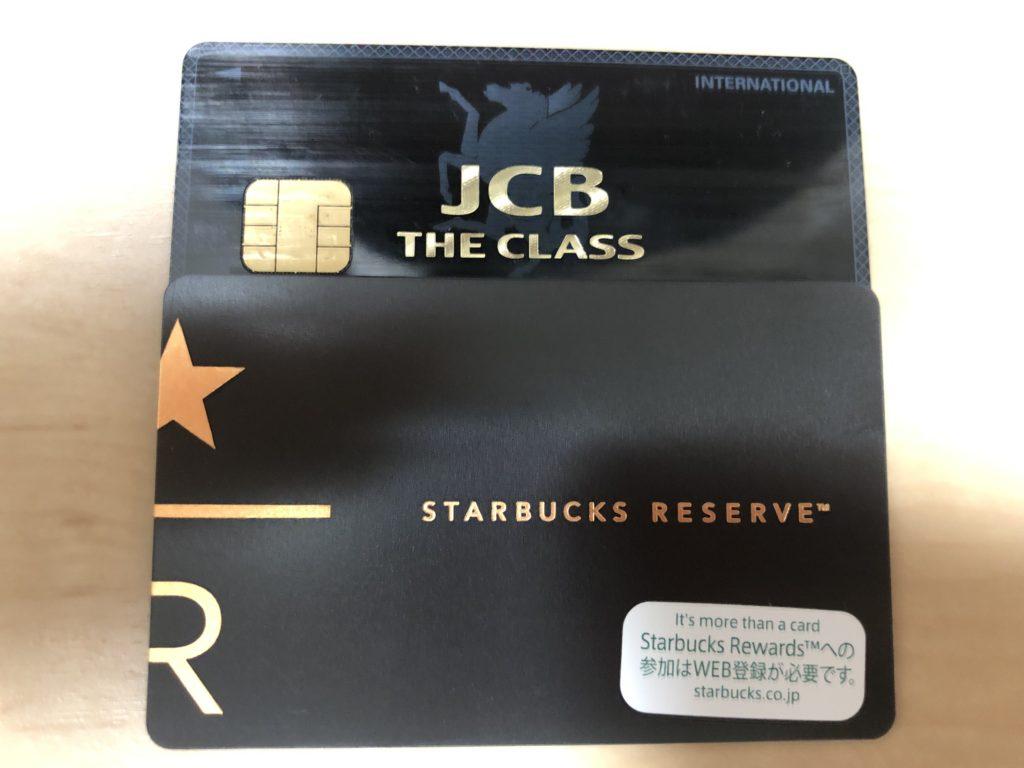 スターバックスリザーブ限定カードとJCB THE CLASS