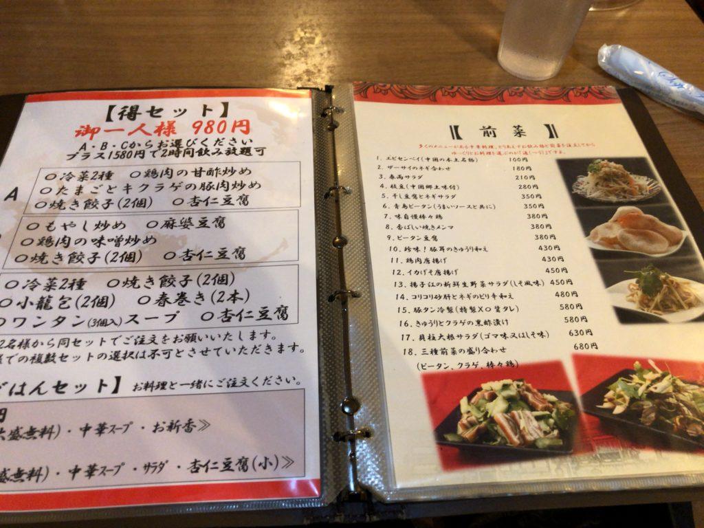 東小金井駅揚子江メニュー1