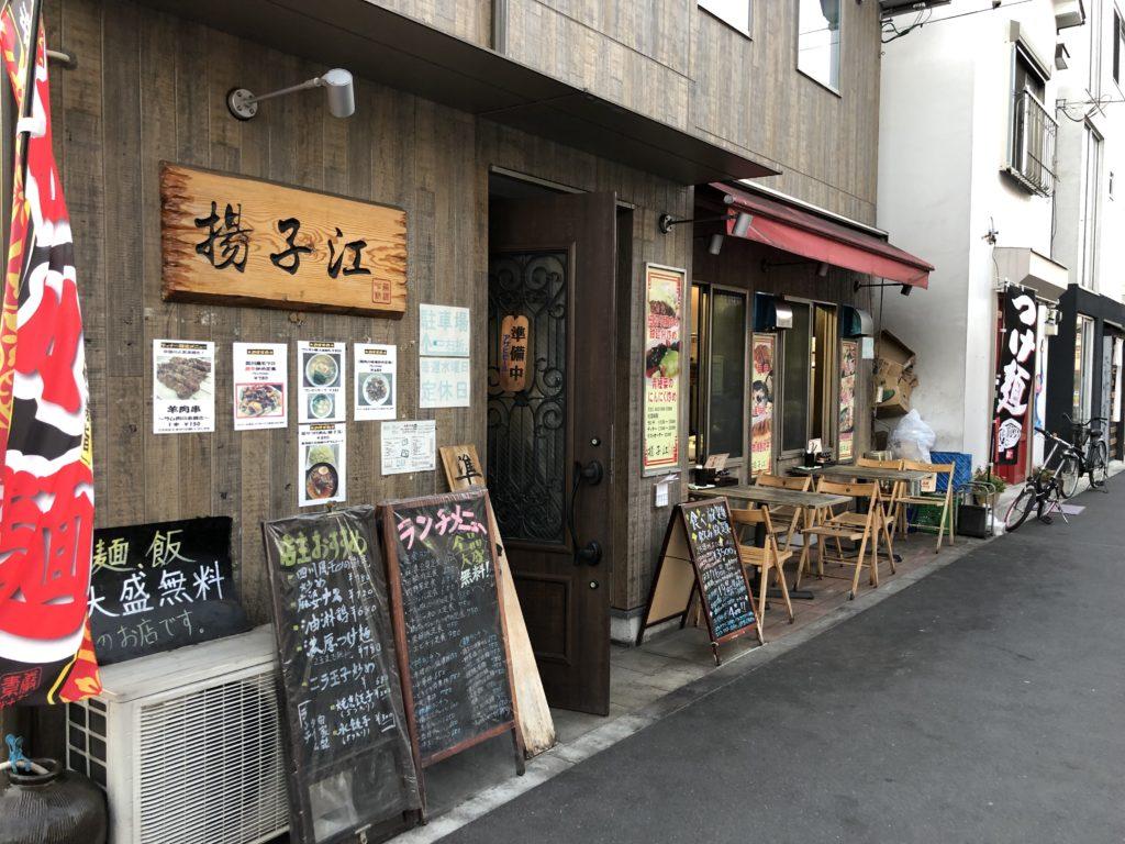 東小金井駅揚子江