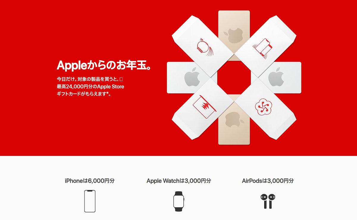 Apple初売り2020