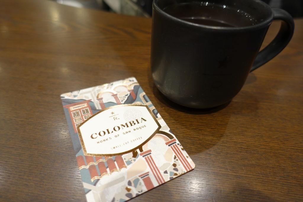スタバリザーブ限定コーヒー「コロンビア モンクス オブ サンロケ」