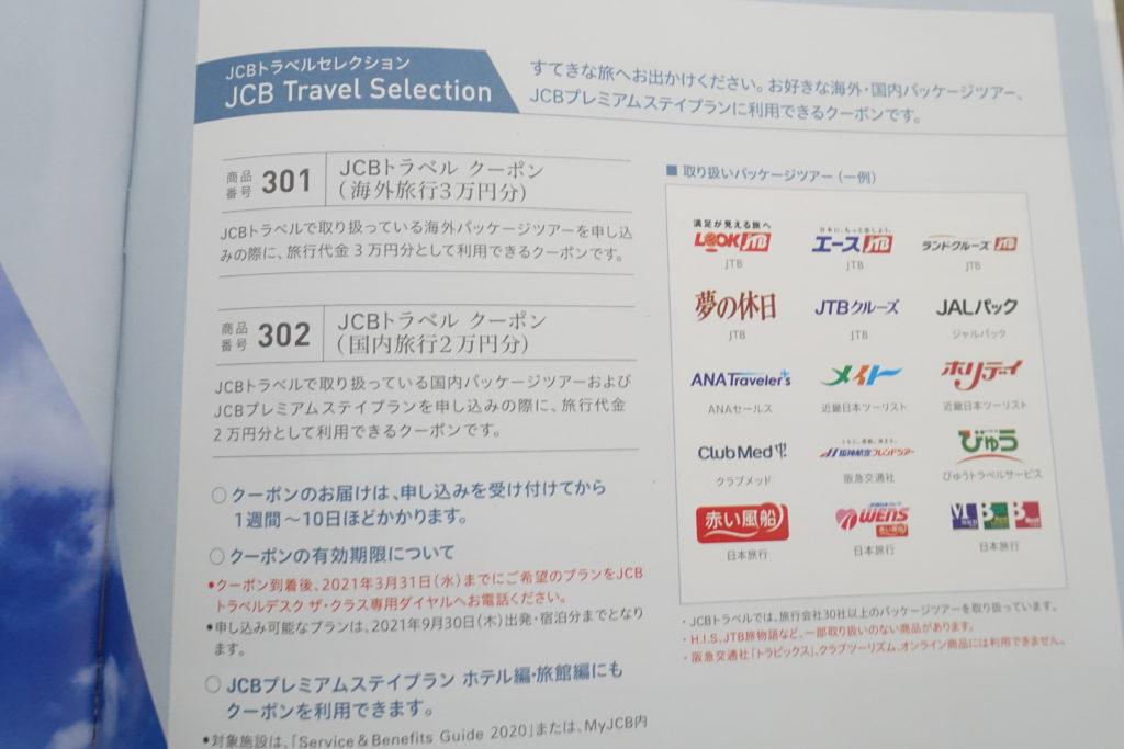 メンバーズセレクション2020-10