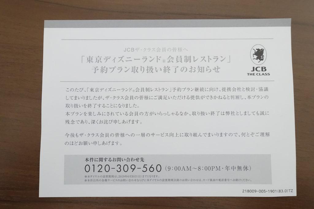 クラブ33プラン終了の知らせ