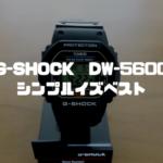 G-SHOCK DW-5600 シンプルイズベスト