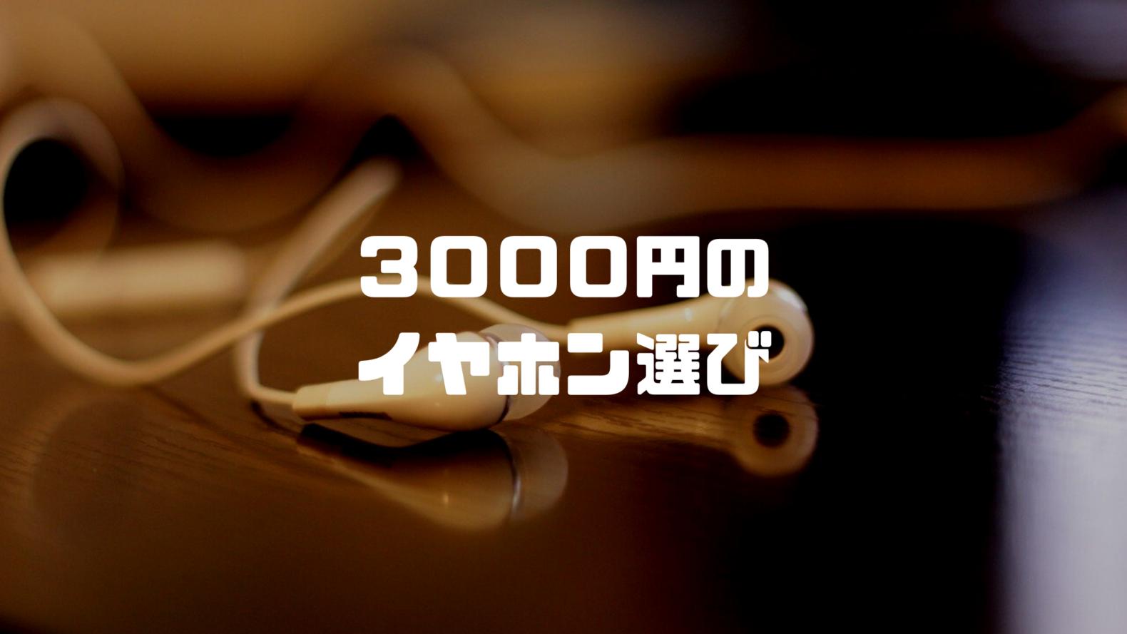 3000円の イヤホン選び