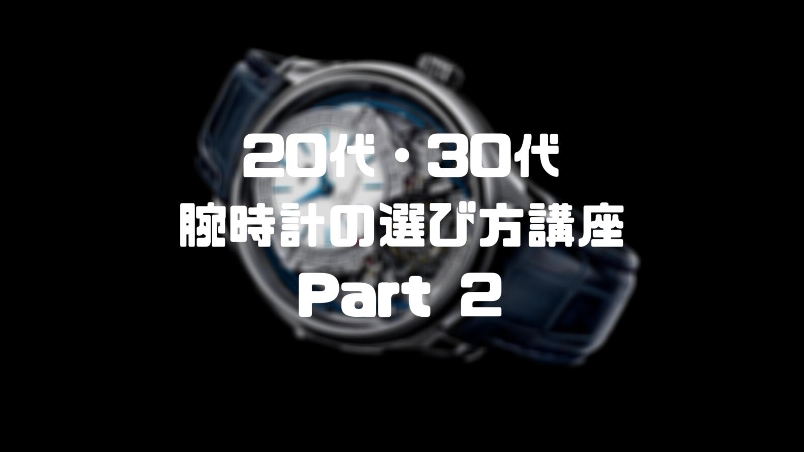 20代・30代 腕時計の選び方講座 Part 2
