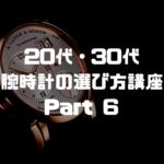 20代・30代 腕時計の選び方講座 Part 6