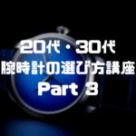 20代・30代 腕時計の選び方講座 Part 3