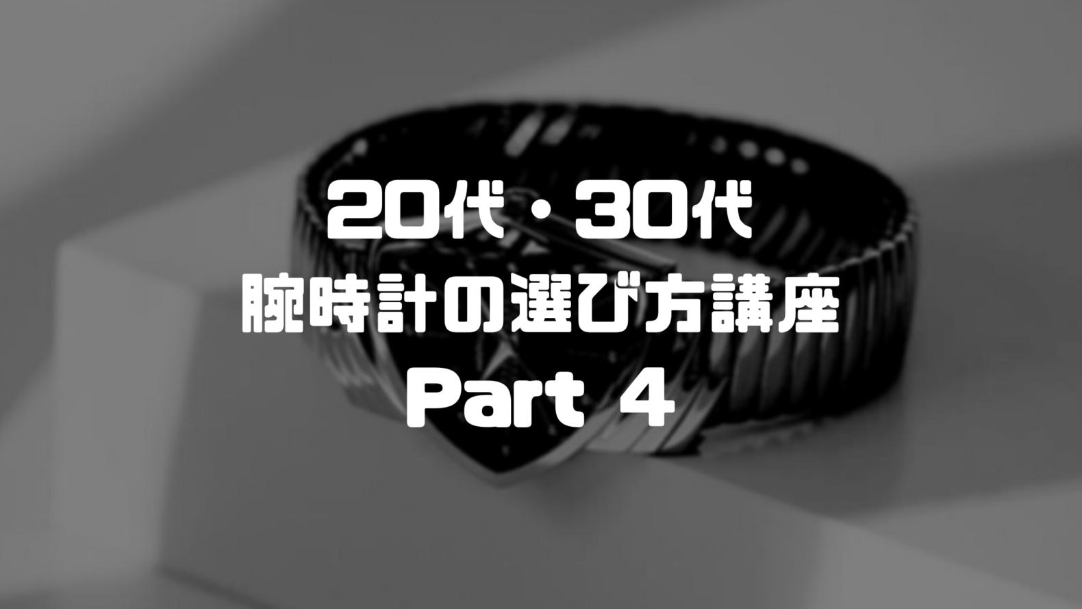 20代・30代 腕時計の選び方講座 Part 4