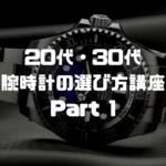 20代・30代 腕時計の 選び方講座 Part1