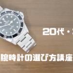 20代・30代の腕時計の選び方講座