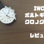 IWC ポルトギーゼ クロノグラフ レビュー